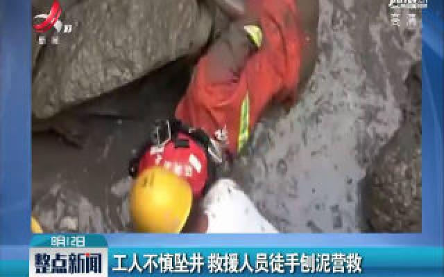 北京:工人不慎坠井 救援人员徒手刨泥营救