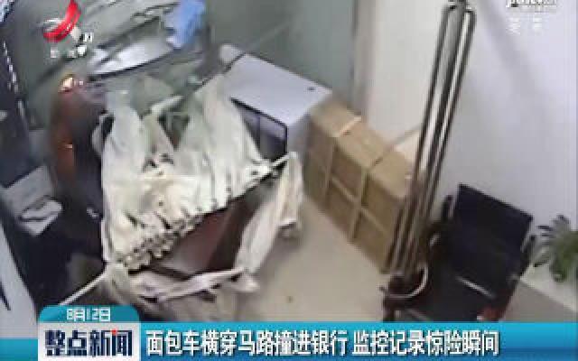 广西:面包车横穿马路撞进银行 监控记录惊险瞬间