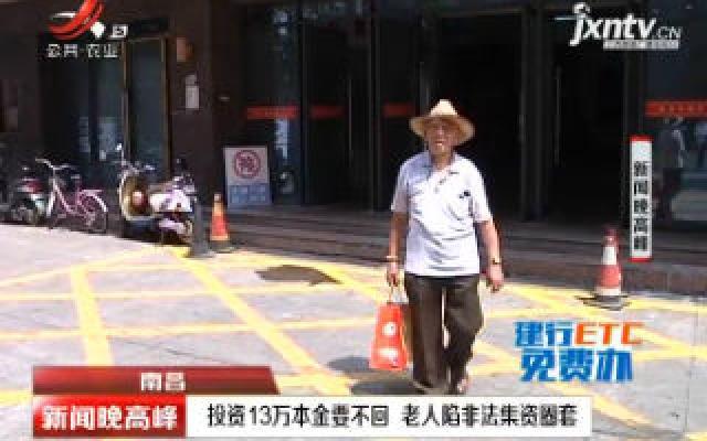 南昌:投资13万本金要不回 老人陷非法集资圈套