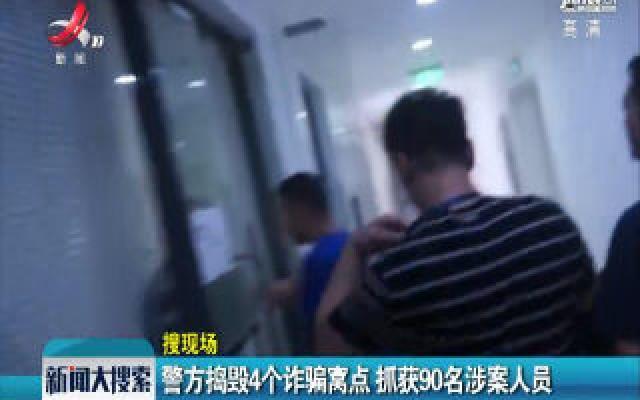 赣州:警方捣毁4个诈骗窝点 抓获90名涉案人员