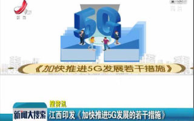 江西印发《加快推进5G发展的若干措施》