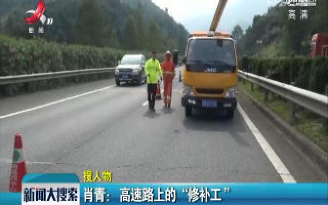 """江西南昌·肖青: 高速路上的""""修补工"""""""
