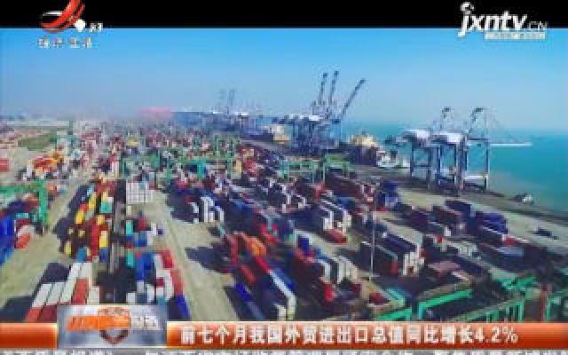 2019年前七个月我国外贸进出口总值同比增长4.2%