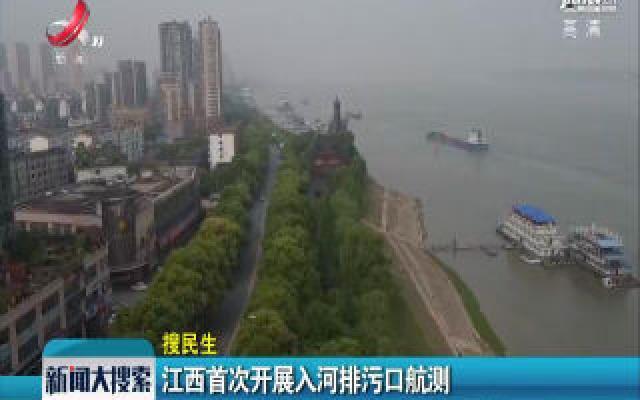 江西首次开展入河排污口航测