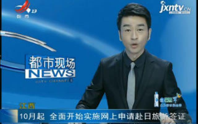 华人娱乐app下载:10月起 全国开始实施网上申请赴日旅行签证