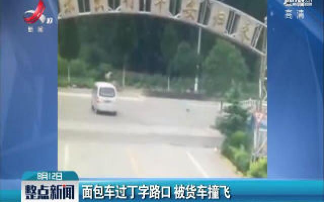 河南:面包车过丁字路口 被货车撞飞