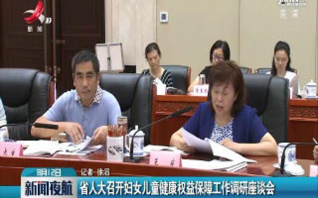 华人娱乐app下载省人大召开妇女儿童健康权益保障工作调研座谈会