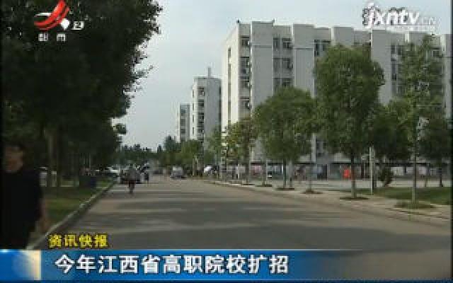 2019年江西省高职院校扩招
