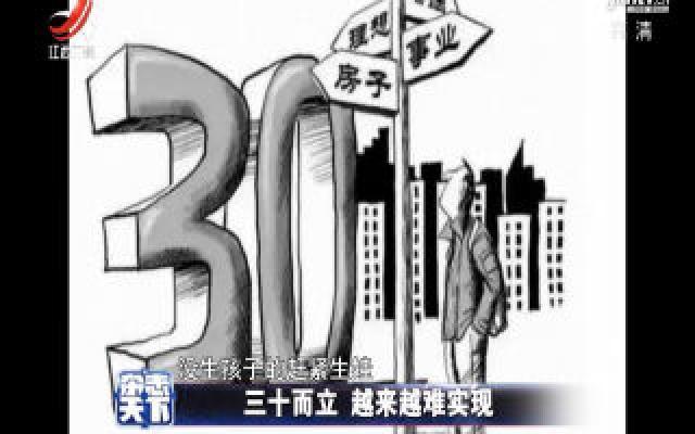 中国人的三十而立,越来越难实现