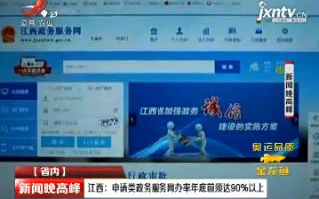 江西:申请类政务服务网办率年底前须达90%以上