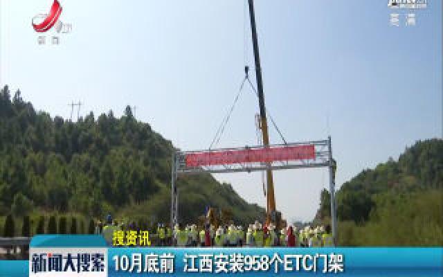 10月底前 江西安装958个ETC门架