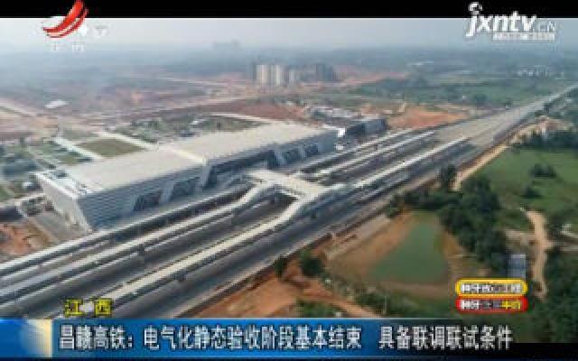 江西·昌赣高铁:电气化静态验收阶段基本结束 具备联调联试条件