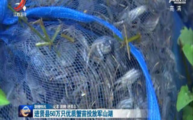 进贤县50万只优质蟹苗投放军山湖