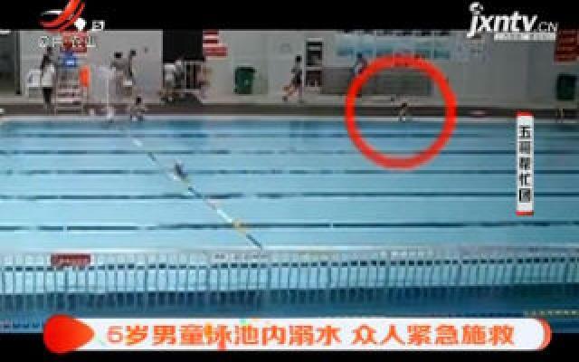 安徽含山:5岁男童泳池内溺水 众人紧急施救