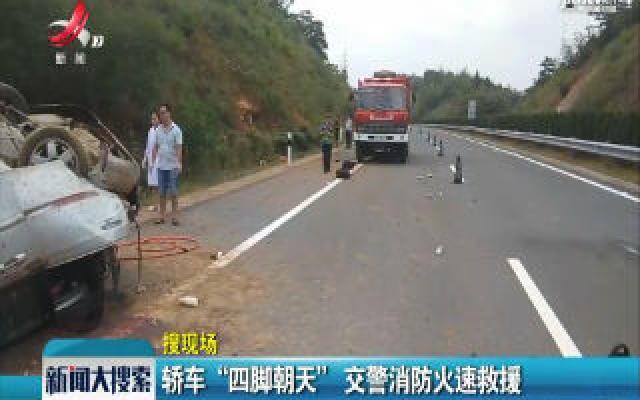 """铜宜高速万载段:轿车""""四脚朝天"""" 交警消防火速救援"""