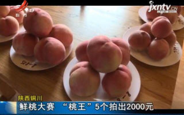 """陕西铜川:鲜桃大赛 """"桃王""""5个拍出2000元"""