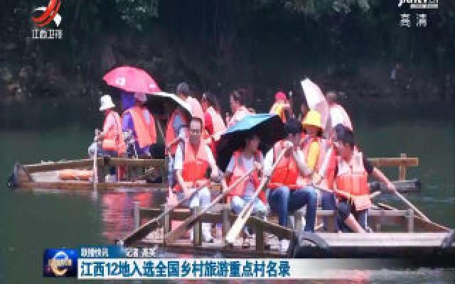 江西12地入选全国乡村旅游重点村名录