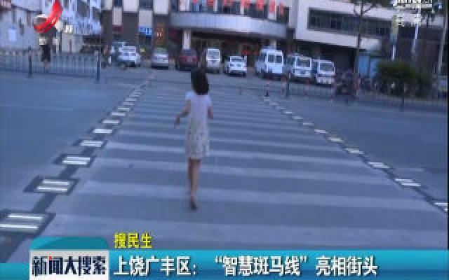 """上饶广丰区:""""智慧斑马线""""亮相街头"""