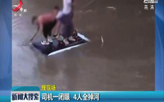 宁夏:司机一闭眼 4人全掉河