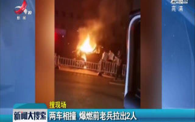 内蒙古:两车相撞 爆燃前老兵拉出2人