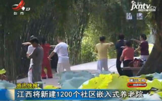 江西将新建1200个社区嵌入式养老院