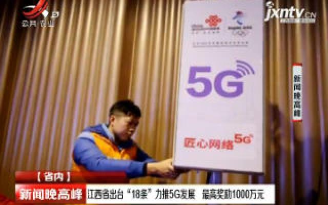 """江西省出台""""18条""""力推5G发展 最高奖励1000万元"""