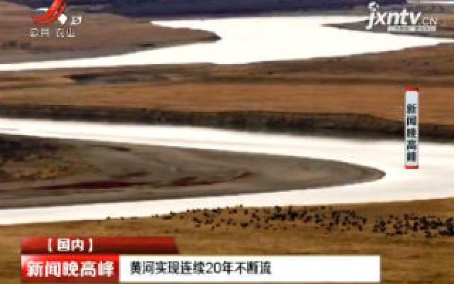 黄河实现连续20年不断流