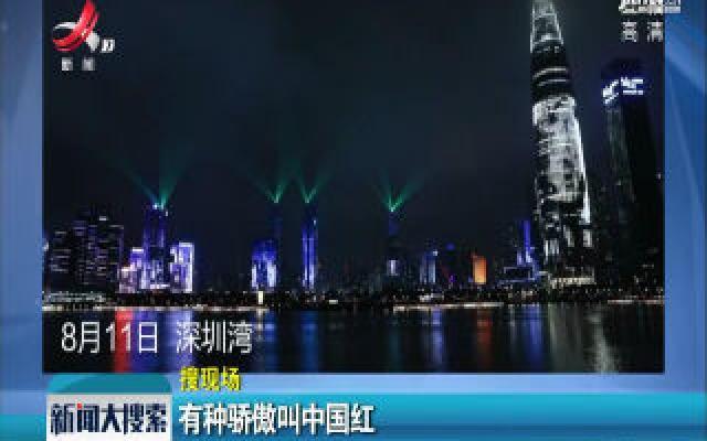 深圳:有种骄傲叫中国红