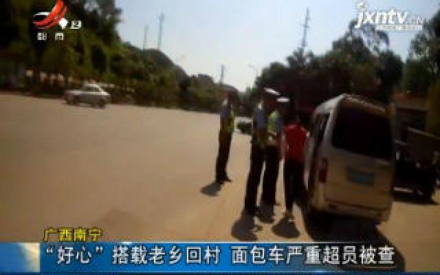 """广西南宁:""""好心""""搭载老乡回村 面包车严重超员被查"""