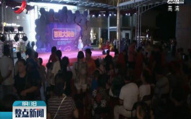 南昌:文化夜市 丰富市民夜生活
