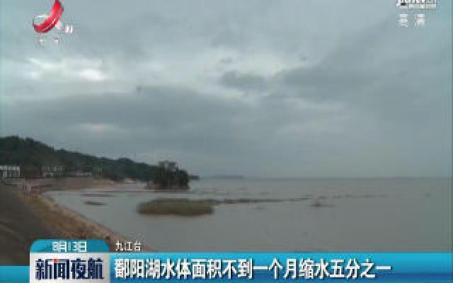 鄱阳湖水体面积不到一个月缩水五分之一
