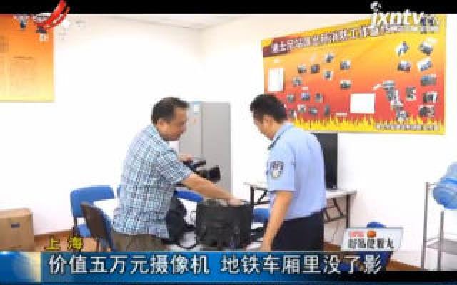 上海:价值五万元摄像机 地铁车厢里没了影