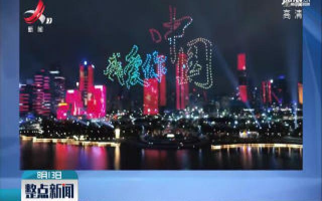 深圳:600架无人机表演点亮中国红