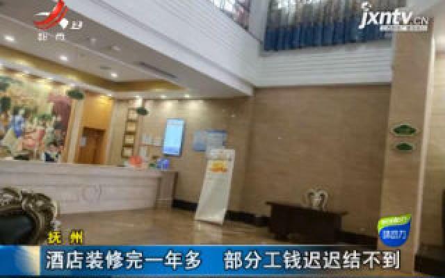抚州:酒店装修完一年多 部分工钱迟迟结不到