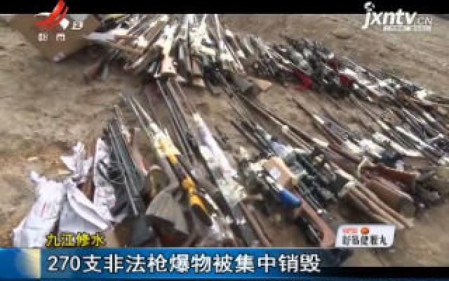九江修水:270支非法枪爆物被集中销毁