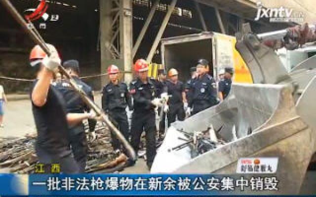 江西:一批非法枪爆物在新余被公安集中销毁