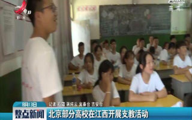 北京部分高校在江西开展支教活动