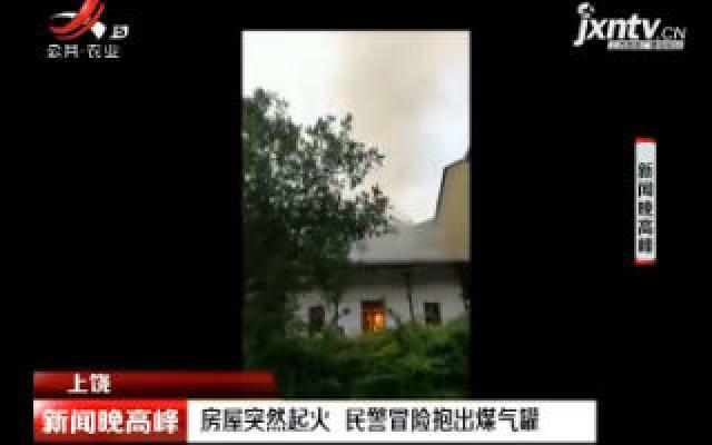 上饶:房屋突然起火 民警冒险抱出煤气罐