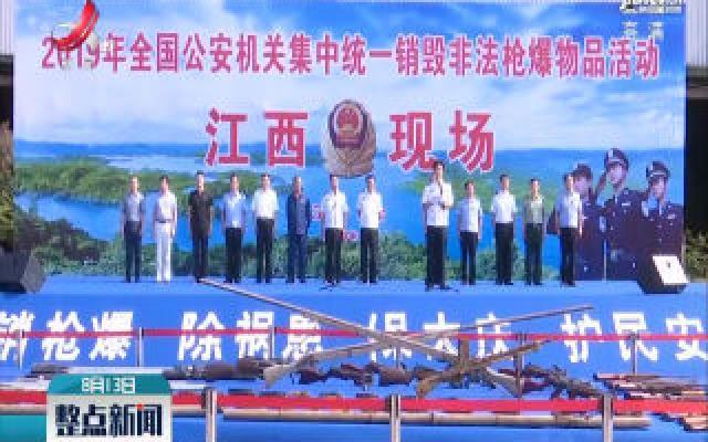 江西集中统一销毁非法枪爆物品
