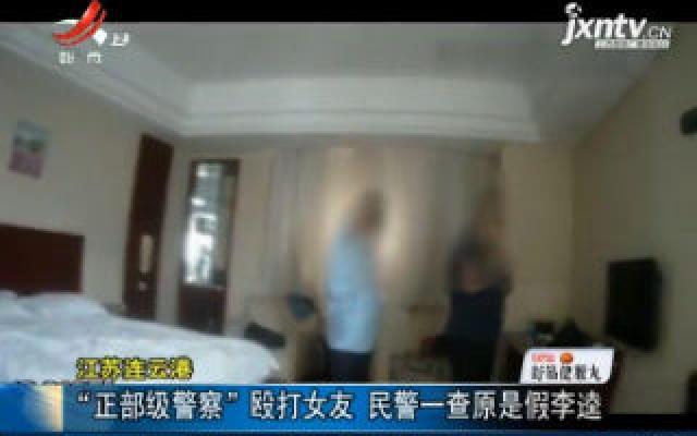 """江苏连云港:""""正部级警察""""殴打女友 民警一查原是假李逵"""