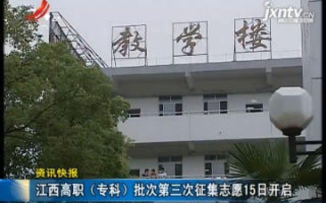 江西高职(专科)批次第三次征集志愿8月15日开启
