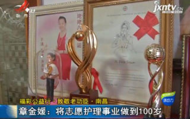 【福彩公益行·致敬老功臣】南昌:章金媛 将志愿护理事业做到100岁