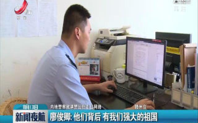 内地警察致港警回信走红网络 廖俊卿:他们背后 有我们强大的祖国