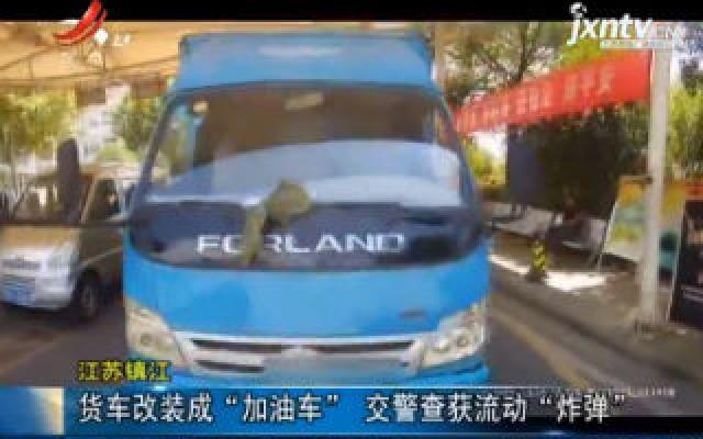 """江苏镇江:货车改装成""""加油车"""" 交警查获流动""""炸弹"""""""