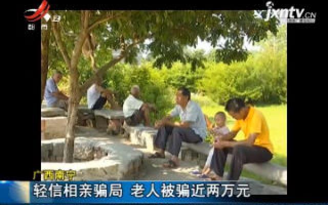 广西南宁:轻信相亲骗局 老人被骗近两万元