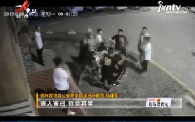 陕西绥德:四女子酒店内围殴一男子被拘留