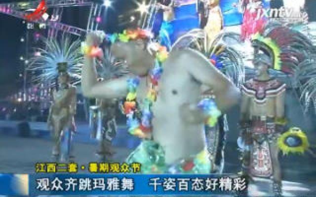 【江西二套·暑期观众节】观众齐跳玛雅舞 千姿百态好精彩