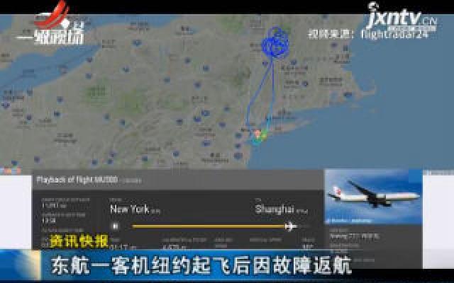 东航一客机纽约起飞后因故障返航