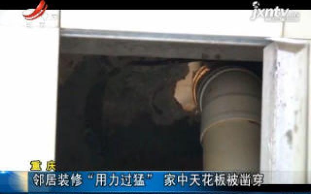 """重庆:邻居装修""""用力过猛"""" 家中天花板被凿穿"""