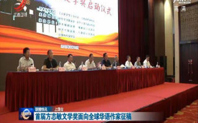 首届方志敏文学奖面向全球华语作家征稿